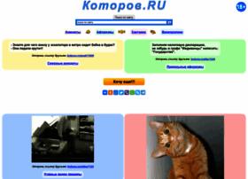 kotorov.ru