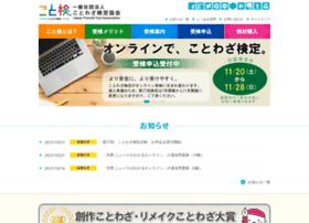 kotowaza-kentei.jp