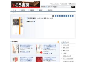kou-shobo.co.jp