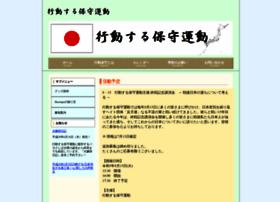 koudouhosyu.info