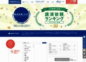 kouenirai.com
