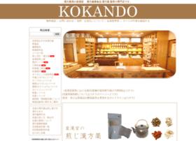 koukando.net