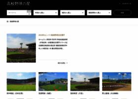 koukouyakyu-no-hoshi.com