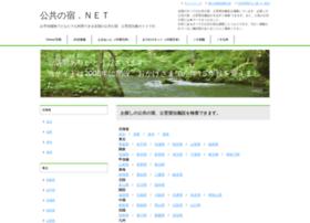koukyouyado.net
