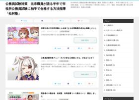 koumuinshiken.jp.net