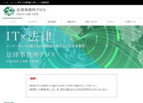 koushin-lawfirm.jp