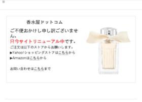 kousui-ya.com