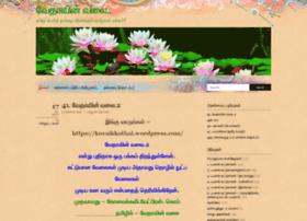 kovaikkavi.wordpress.com