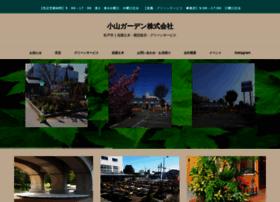 koyama-garden.co.jp