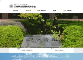 koyohigashi-h.hiroshima-c.ed.jp