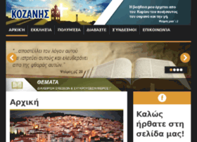 kozanichurch.gr