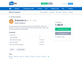 kozhanie.ru