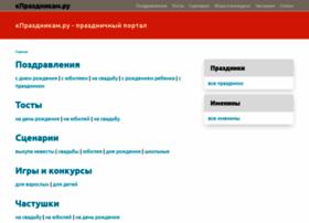 kprazdnikam.ru