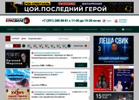 krasbilet.ru
