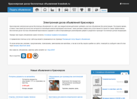 krasdosk.ru