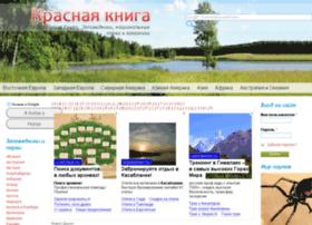 krasnayakniga.ru