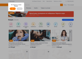 krasnodar.biglion.ru