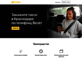 krasnodar.rutaxi.ru