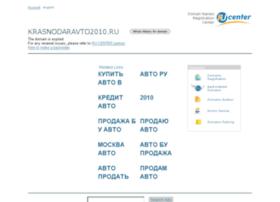krasnodaravto2010.ru