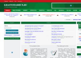 krasnodarbux.ru