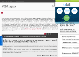 kredit-1550000.mosgorkredit.ru