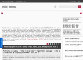 kredit-400000.mosgorkredit.ru
