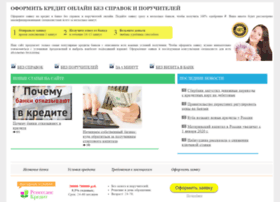 kredit-onlinezayavka.ru