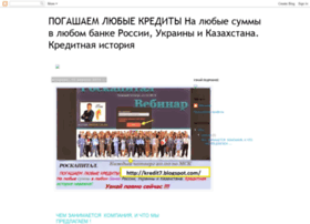 kredit7.blogspot.ru