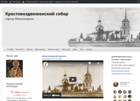krest-sobor.cerkov.ru