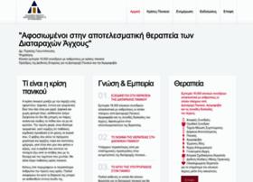 kriseis-panikou.gr