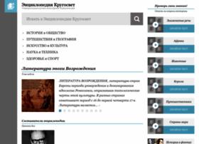 krugosvet.ru