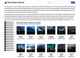 krym-webcams.ru
