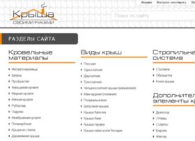kryshasvoimirukami.ru