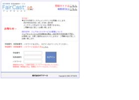 ks.faircast.jp