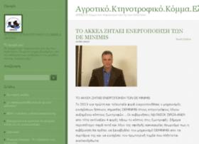 kthnotrofia.pblogs.gr