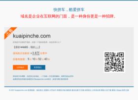 kuaipinche.com