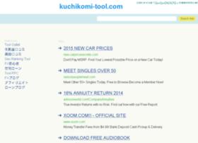 kuchikomi-tool.com