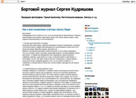 kudrjashov.blogspot.com
