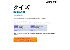 kuizu.net