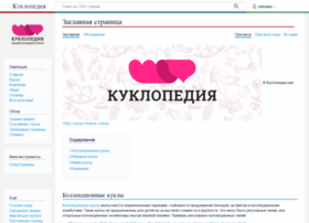 kuklopedia.ru
