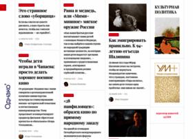 kulturnayapolitika.odnako.org