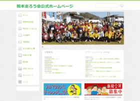 kumamotohashiroukai.com