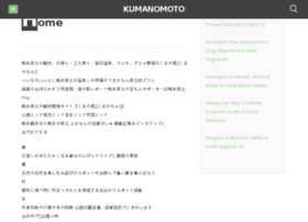 kumanomoto.com