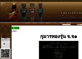 kumanthongsiam.com