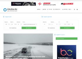 kumho.colesa.ru