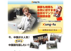kungfu.co.jp