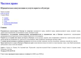 kungur-pravo.ru