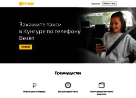 kungur.rutaxi.ru