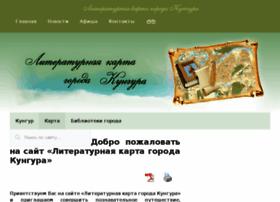 kungurlitera.ru