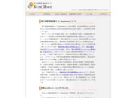 kunijiban.pwri.go.jp